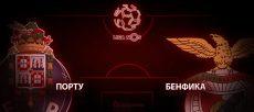 Порту – Бенфика. Прогноз на матч 8 февраля