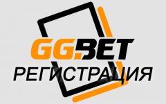 ggbet регистрация