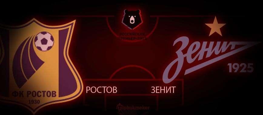 Ростов - Зенит: прогноз на матч 22 июля