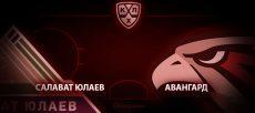 Салават Юлаев – Авангард. Прогноз на матч 7 марта