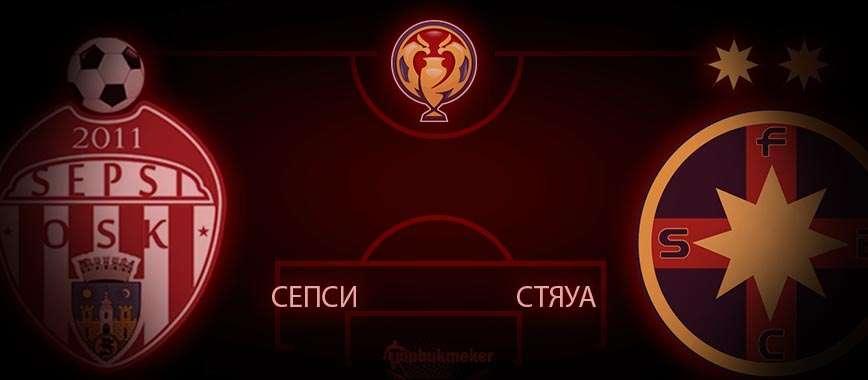 Сепси - Стяуа: прогноз на матч 22 июля