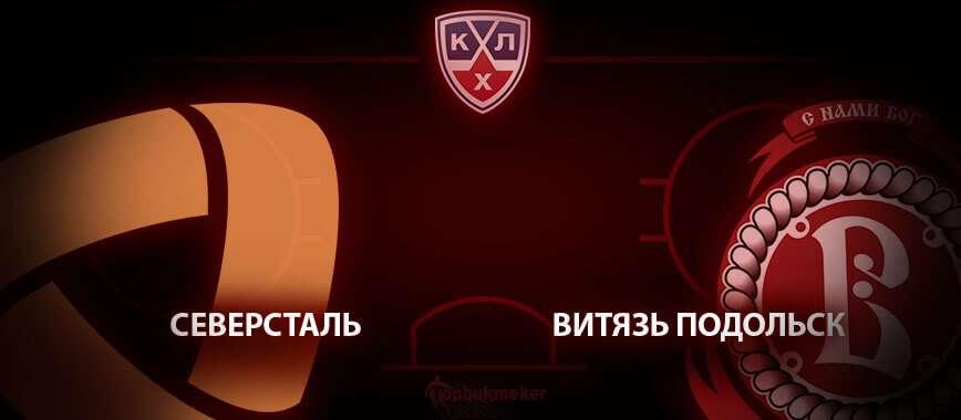 Северсталь – Витязь Подольск. Прогноз на матч 22 февраля