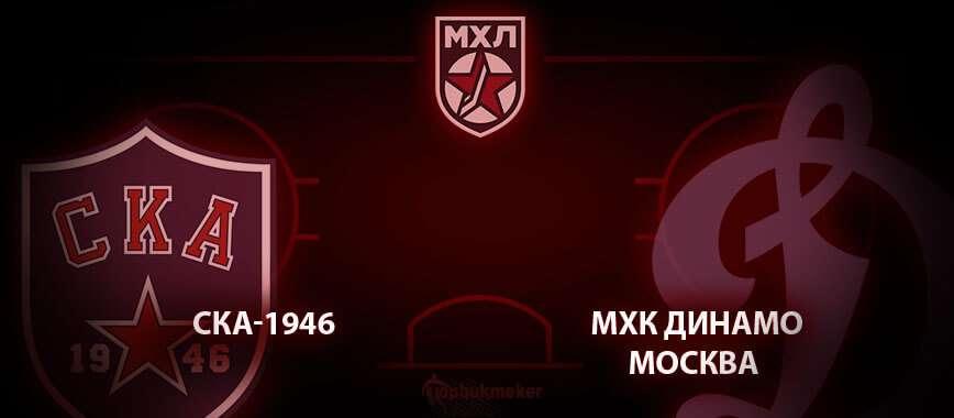 СКА-1946 – МХК Динамо Москва. Прогноз на матч 19 февраля