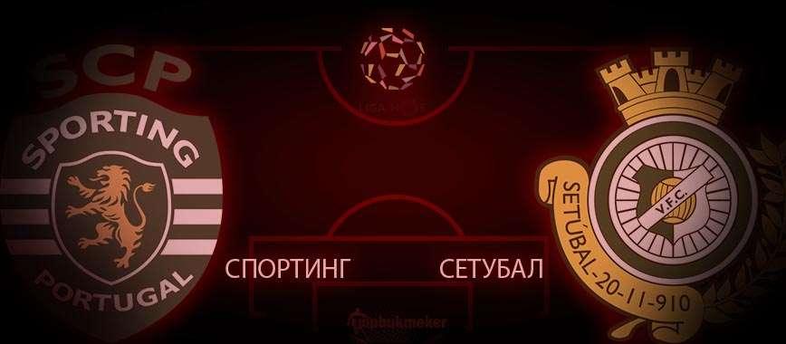 Спортинг - Сетубал: прогноз на матч 21 июля