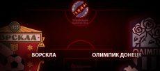 Ворскла - Олимпик. Прогноз на матч 7 марта
