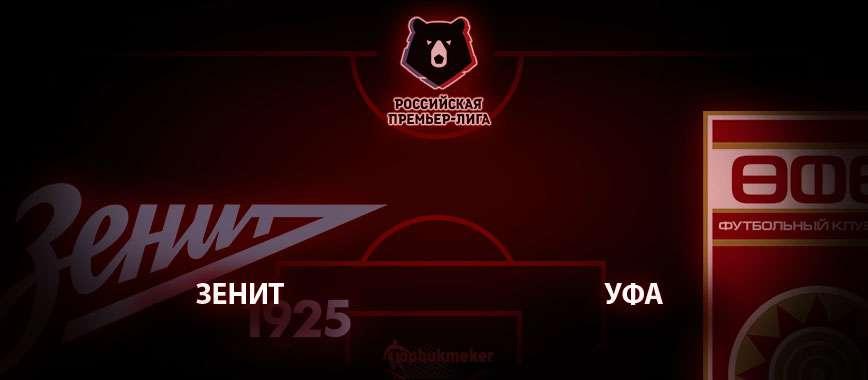 Зенит - Уфа. Прогноз на матч 9 марта